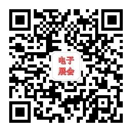 上海电子展门票微信